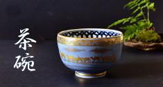茶道具茶碗