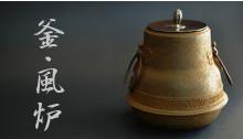 茶道具釜風炉