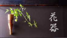 茶道具花器