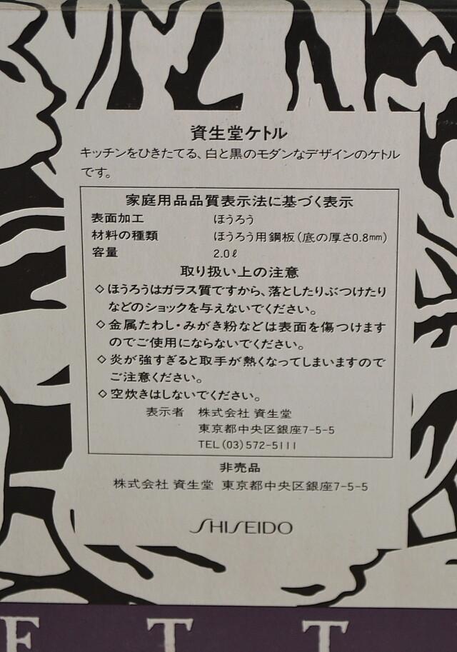 昭和レトロ 資生堂ケトル ホーロー