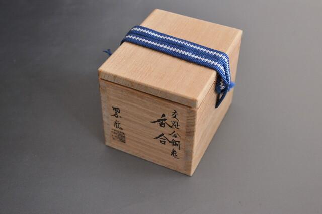 中村翠嵐作 交趾分銅亀香合 茶道具